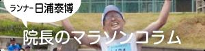 院長のマラソンコラム